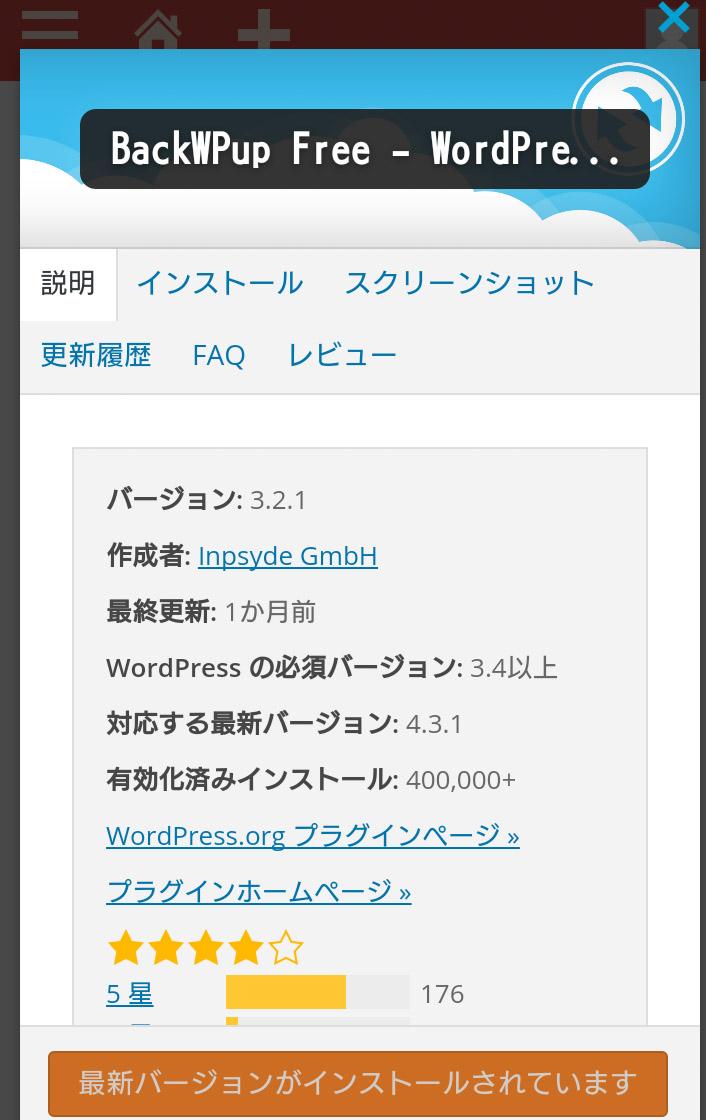 BackWPupのアドイン画面。プラグイン検索で出てきます。