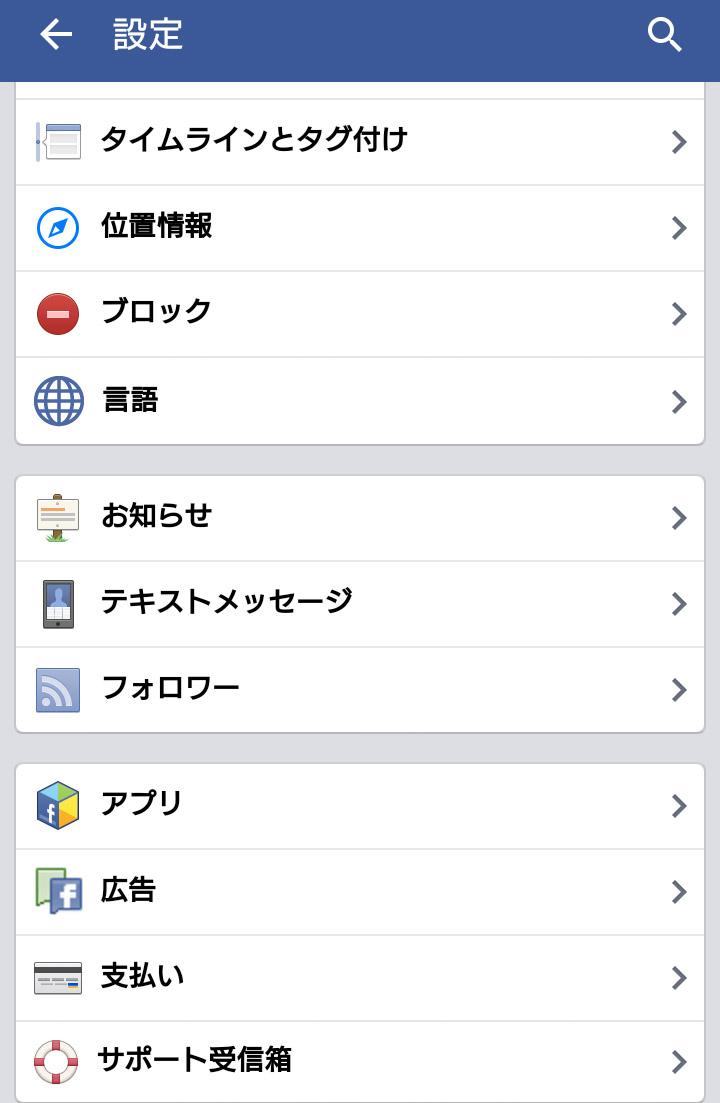 「アプリ」を選びます
