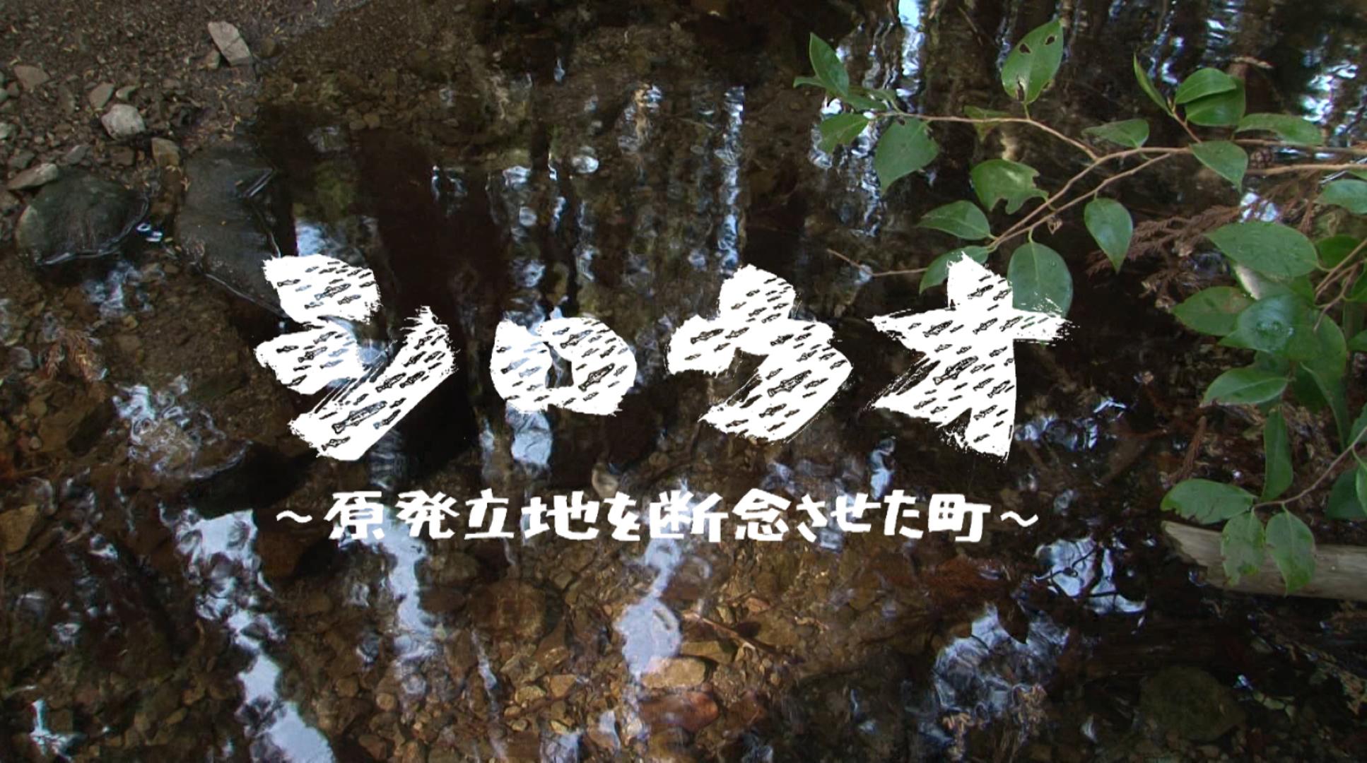 シロウオ公式サイトより(http://www.kasako.com/eiga1.html)