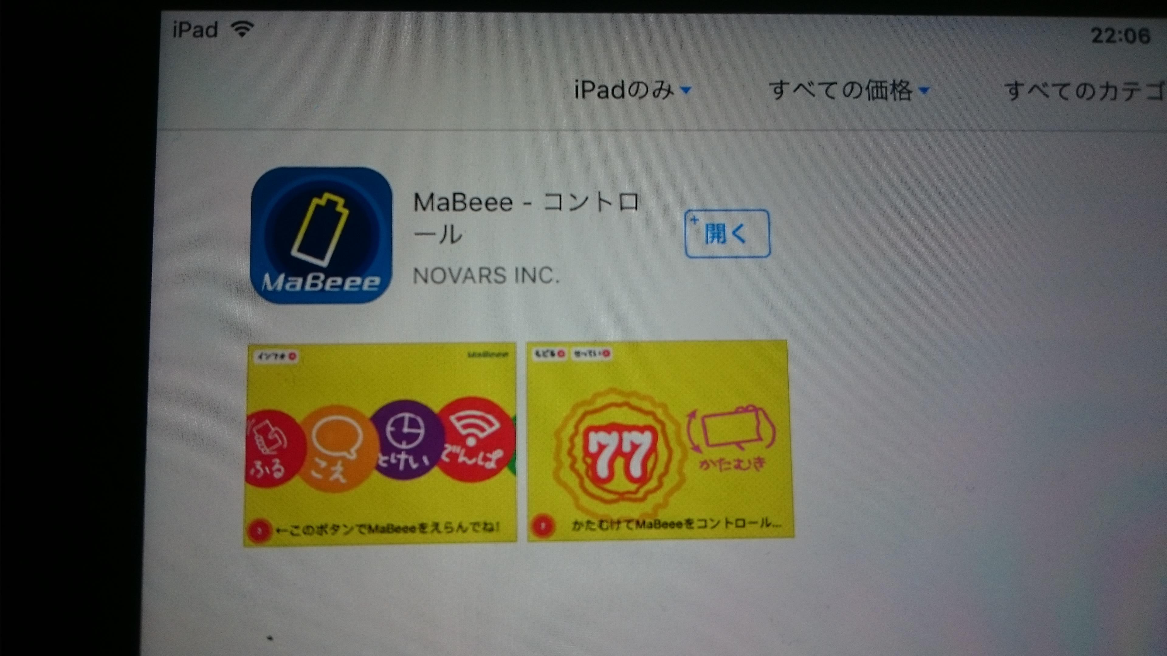 Mabeeeのアプリ