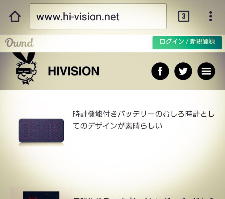 Hi-visionサイト キャプチャ(www.hi-vision.net)
