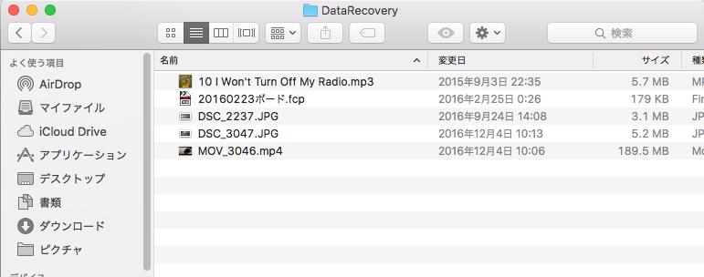 無事にMP3、JPEG、MP4、FCPプロジェクトファイルが復元された!