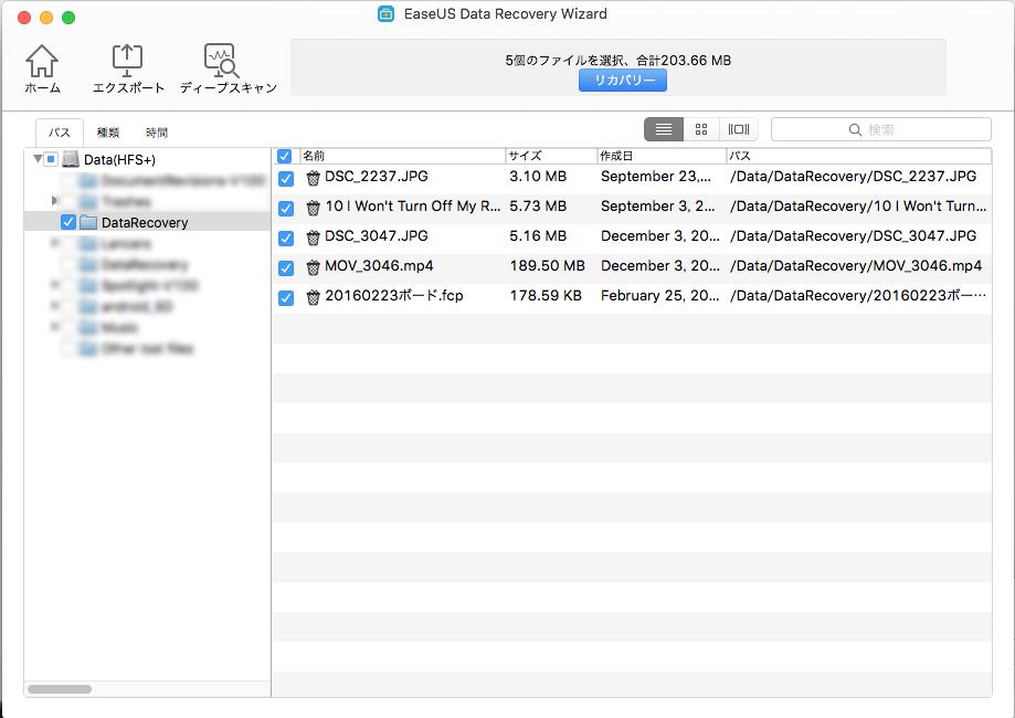 復元可能なファイルがリスト化される
