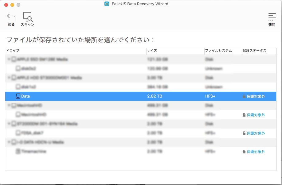 削除元のディスクを選択。ディスクよりも下は選択できない