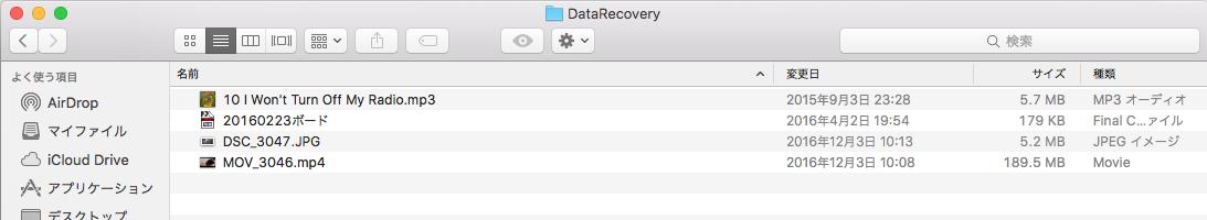 用意したファイルたち。削除してゴミ箱へ