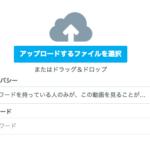 重い動画データをシェアしたい。GigaFile便とYoutube限定公開のススメ。