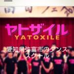 弥富のワンコインダンススクール YATOXILE